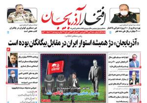 شماره ۱۰۷ هفته نامه افتخار آذربایجان