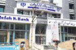 نسخه جدید موبایل بانک و سامانه بانکداری اینترنتی بانک رفاه کارگران رونمایی شد